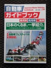 Tokyo Motor Show brochure