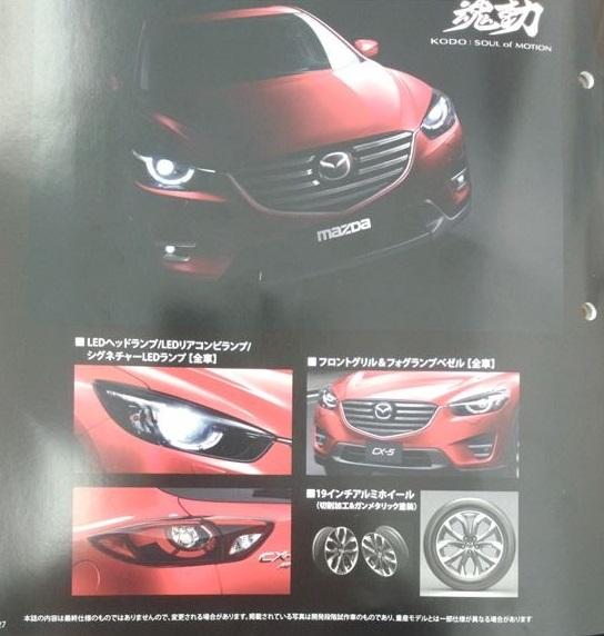 Mazda-CX-5_2