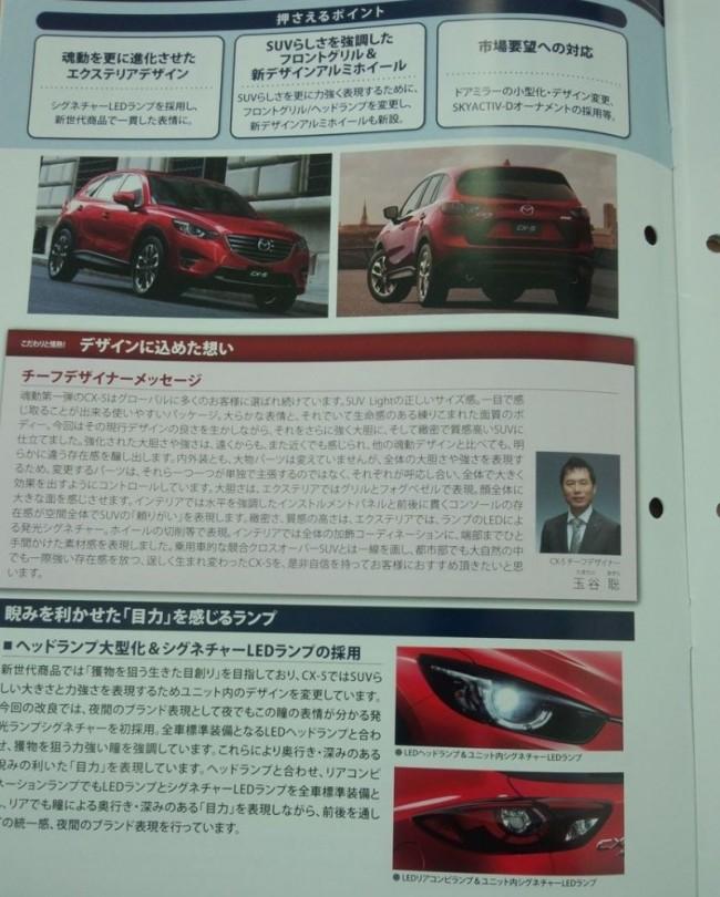 Mazda-CX-5_3